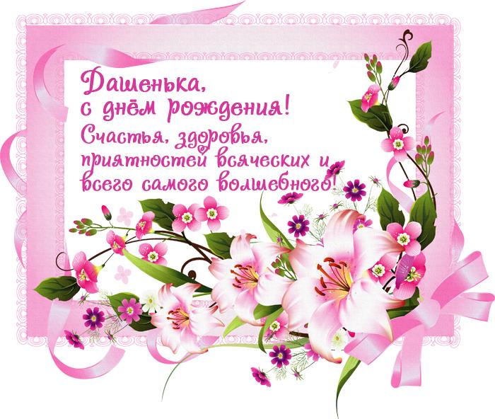 Поздравления с днем рождения девочку дашу