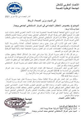 رسالة إلى وزير الصحة ووالي الجهة الشرقية بخصوص الاحتقان الاجتماعي في المركز الاستشفائي الجامعي بوجدة
