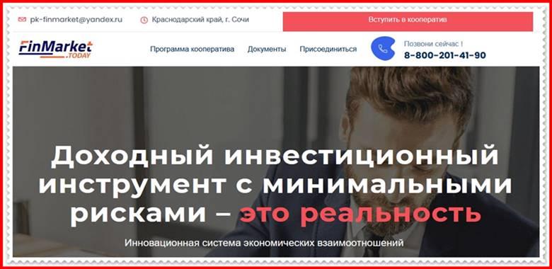 Мошеннический сайт pk-finmarket.ru – Отзывы, развод, платит или лохотрон? Мошенники ПК ФинМаркет