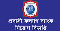 PROBASHI KALLYAN BANK Limited Job circular