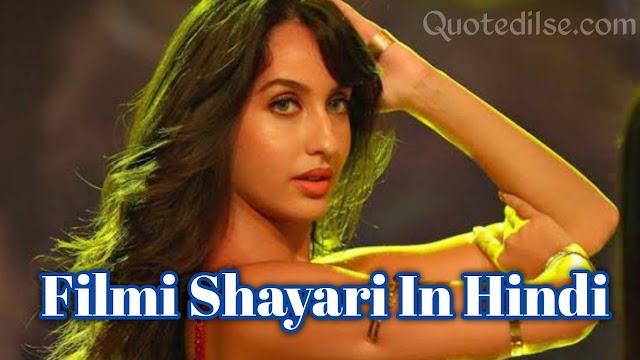 Filmi Shayari In Hindi,फ़िल्मी शायरी हिंदी में