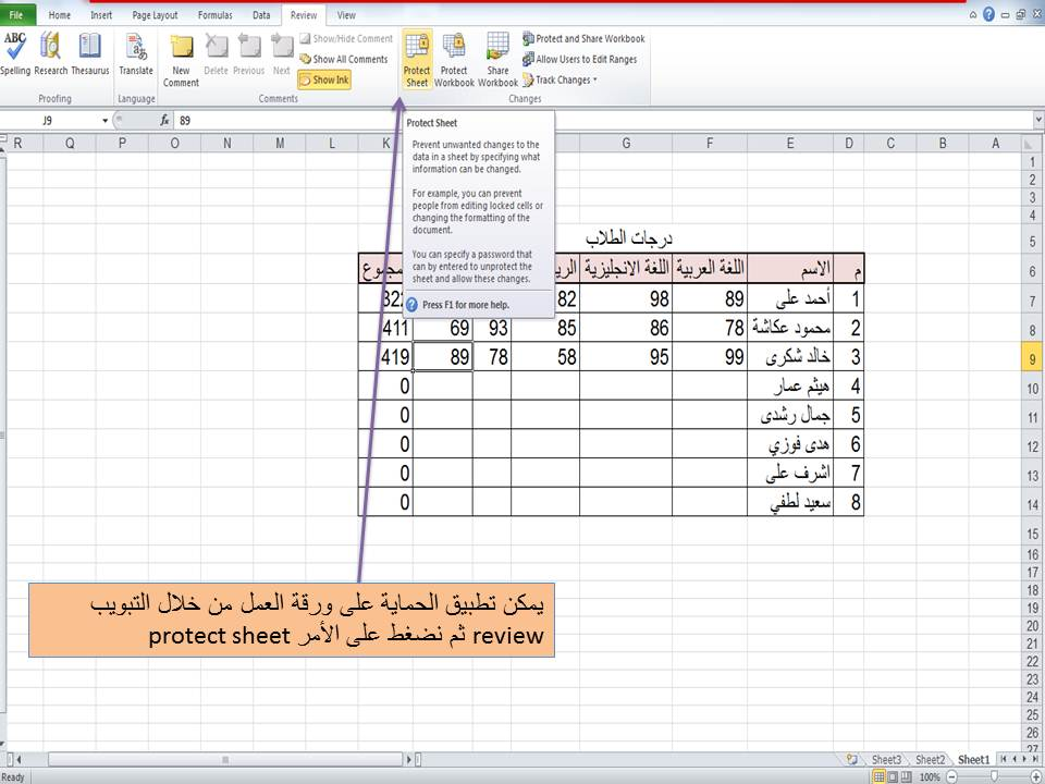 الدرس 57 (حماية ورقة العمل protect worksheet) فى الاكسل excel