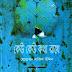 Keu Keu Katha Rakhe by Mohammad Nazim Uddin