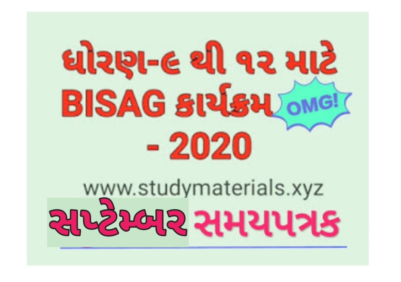 Class 9 to 12 dd girnar time table September 2020