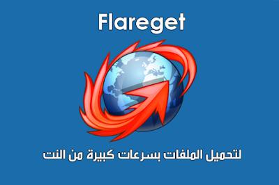 تحميل برنامج Flareget للتحميل من الانترنت بسرعة عالية مجانا عربي - Download Flareget Free