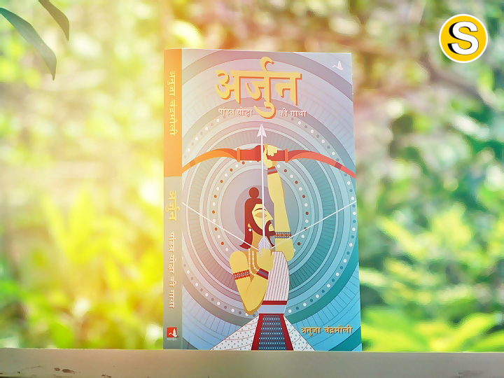 arjuna-book-review-in-hindi