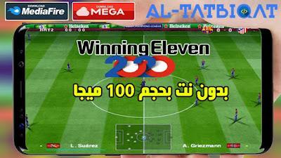 تحميل لعبة Winning Eleven 2020 بديل دريم ليغ