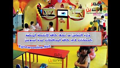 وزارة التضامن:مد تعليق كافة الانشطة المتعلقة بالحضانات في كافة المحافظات لمدة اسبوعين