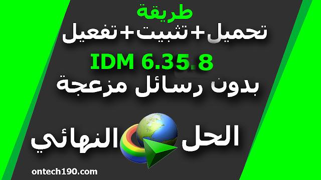 الاصدار الجديد من برنامج انترنت داونلود مانجر idm