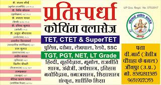 *Ad : प्रतिस्पर्धा कोचिंग क्लासेज - वी.मार्ट जेसीज चौराहा के बगल जौनपुर, मो. 8382811385, 9651927053 | TET, CTET & SuperTET, TGT, PGT, NET, LT Grade आदि प्रतियोगी परीक्षाओं की तैयारियों के लिए आज ही सम्पर्क करें।*