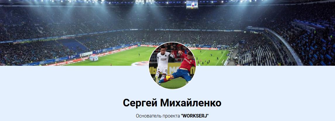 companyworkserj.tilda.ws – Отзывы, мошенники!