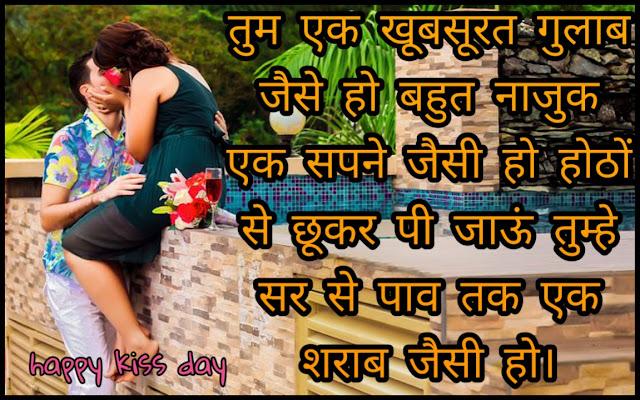 Kiss day 2 Line Shayari