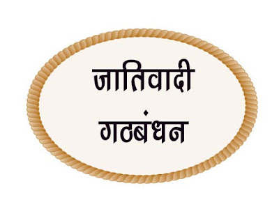 जातिवादी गठबंधन |Casteist alliance in India