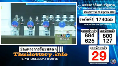 Thailand Lottery Result 16 June 2019 Live Streaming Online