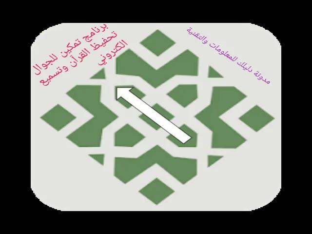 تحميل برنامج تمكين 2021 للجوال برابط مباشر تحفيظ القرآن وتسميع الكتروني