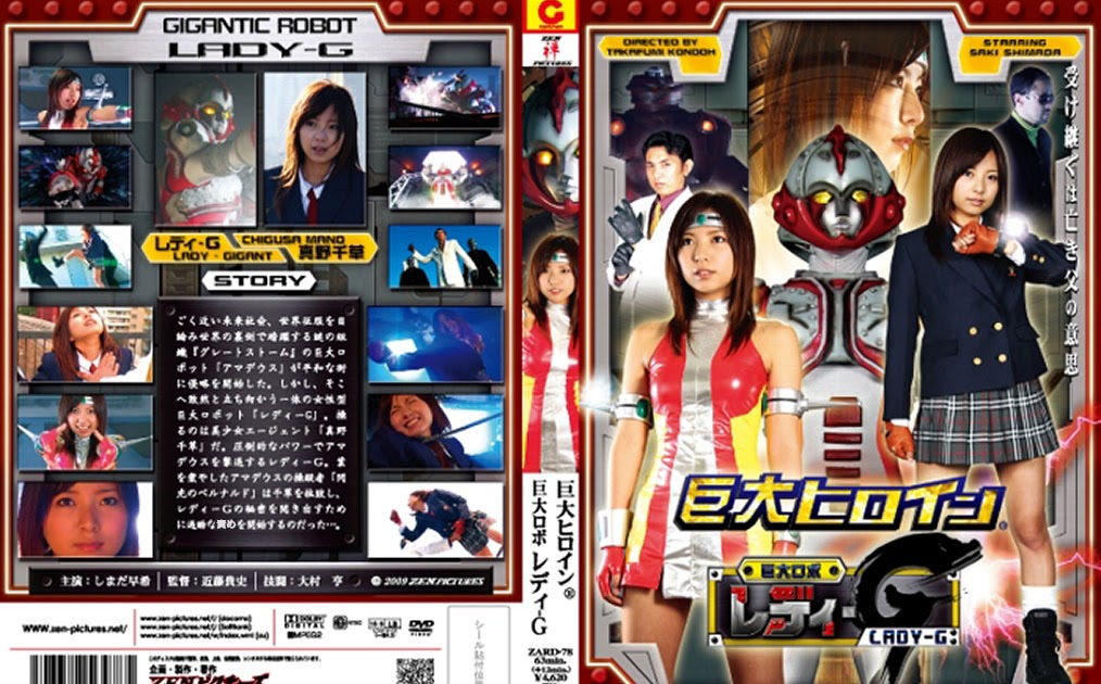 ZARD-78 Large Heroine Girl-G
