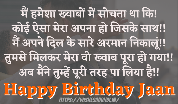 Birthday Wishes In Hindi For Girlfriend