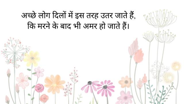 Death Shradhanjali SMS in Hindi -Shradhanjali Message