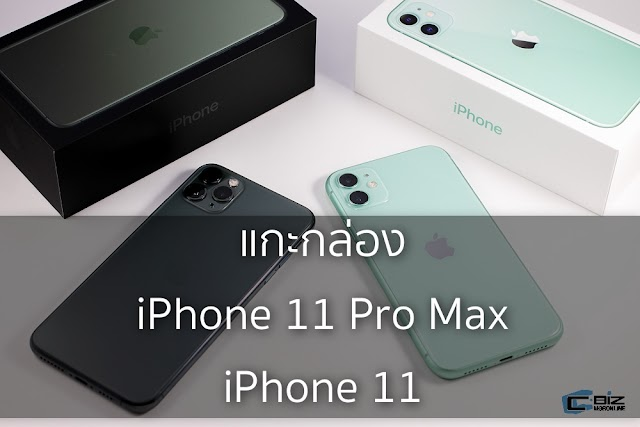 แกะกล่อง iPhone 11 Pro Max / iPhone 11 เครื่องศูนย์ไทย ก่อนขายจริง 18 ต.ค