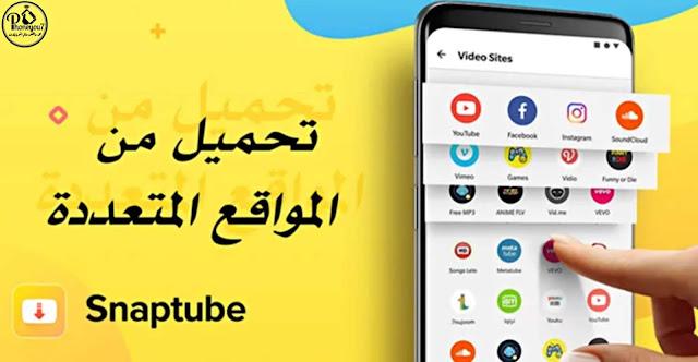 تحميل الفيديوهات من مصادر مختفلفة علي تطبيق saptube - سناب تيوب