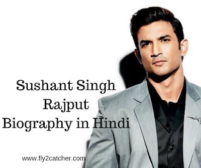 Sushant Singh Rajput Biography in Hindi, Sushant Singh Rajput , Sushant Singh Rajput Biography