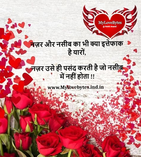 Love Quotes in Hindi For Facebook, Love Status or Love Quotes in Hindi