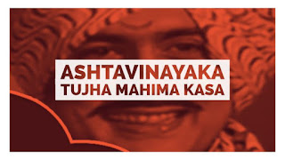 Ashtavinayaka Tujha Mahima Kasa Song Lyrics
