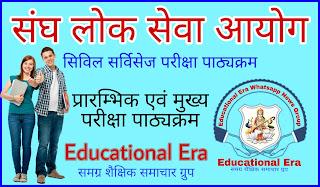 IAS Syllabus In Hindi