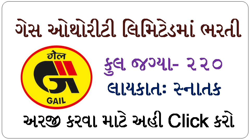 GAIL India Recruitment 2021