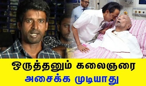 Soori Speech about Kalaignar