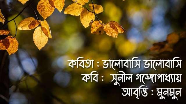 Bhalobasi Bhalobasi Kobita Lyrics