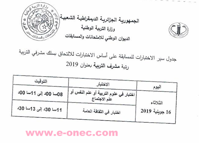 جدول سير ومواد اجراء الاختبار الكتابي لمسابقة مشرف التربية 2019
