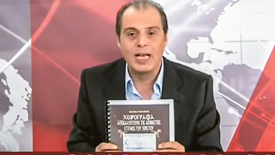 Αδειάζει τον Κυριάκο Βελόπουλο το Οικουμενικό Πατριαρχείο για τις ψεύτικες επιστολές του Χριστού