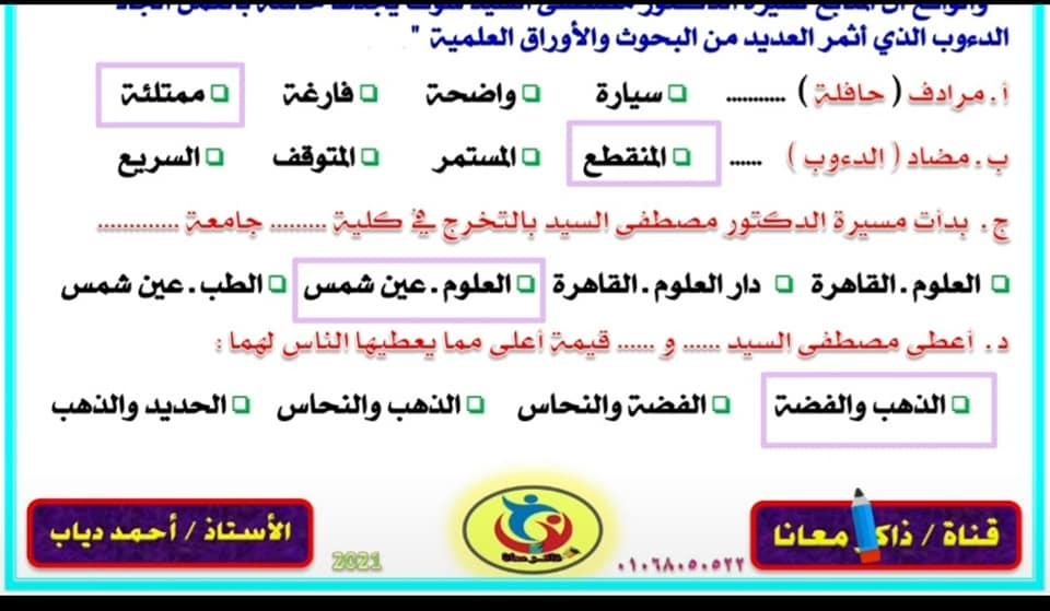 نموذجين لاختبار شهر أبريل + الإجابة ـ لغة عربية الصف الثاني الإعدادي 11