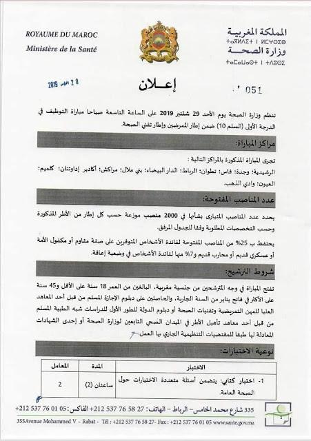 وزارة الصحة مباراة لتوظيف 2000 ممرض من الدرجة الأولى(السلم 10)
