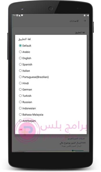 لغات تطبيق واتساب ايرو الجديد
