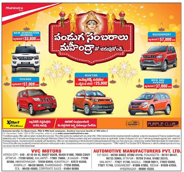 Celebrate Dasara/Navaratri/Diwali Festial with Mahindra. Offers on  New Generation Scorpio, TUV 300 KUV 100, Nuvo sport, New Age XUV 500 | Dasara, Dasshera, Diwali festival offers, discounts, low emi, low rate of interest, zero downpayment offers, Higest exchange bonus offers