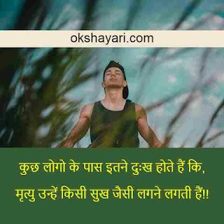 Best Life Shayari