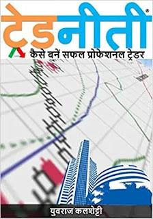 tradeniti : kaise bane safal professional trader ( hindi ) by yuvraj s. kalshetti,best stock market books in hindi, best fundamental analysis books in hindi,best technical analysis books in hindi