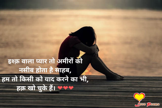 Top 25 sad love quotes in Hindi with images download