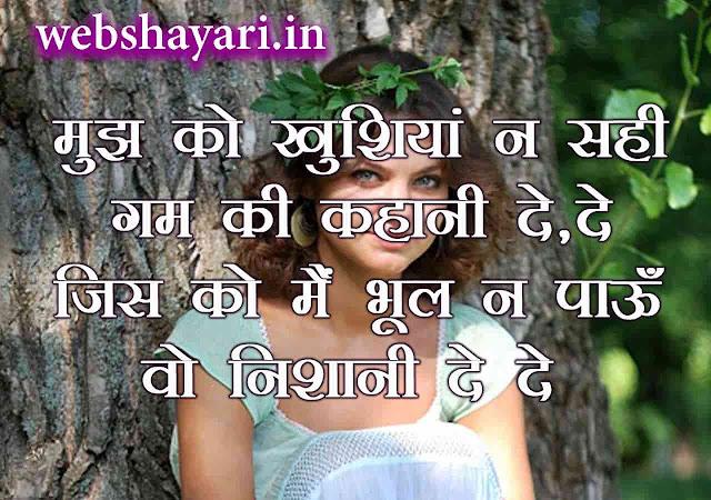 teri nishani shayari image