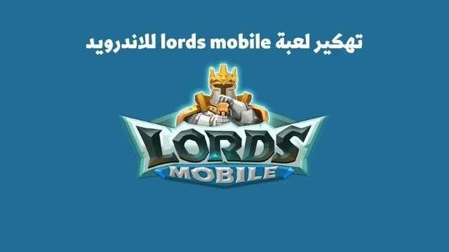 تهكير لعبة lords mobile للاندرويد