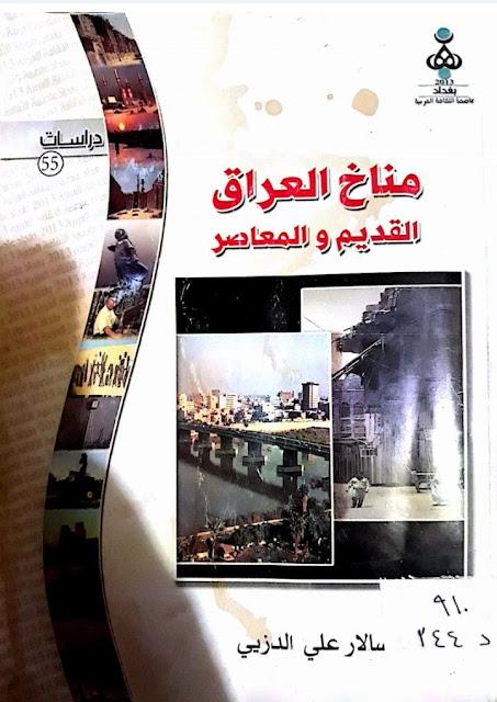 كتاب مناخ العراق القديم والمعاصر - سالار علي