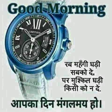 good morning wallpaper with hindi quote