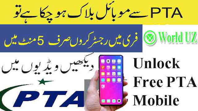 how to unlock pta blocked phone