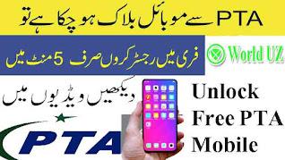 how to unlock pta blocked phone