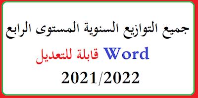جميع التوازيع السنوية المستوى الرابع 2021 2022 Word