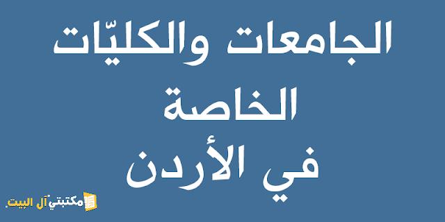مكتبتي ال البيت - الجامعات والكليّات الخاصة في الأردن