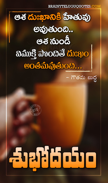 telugu quotes-good morning quotes in telugu-subhodayam messages in telugu-whats app sharing good morning messages
