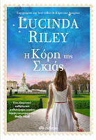http://www.culture21century.gr/2017/05/h-korh-ths-skias-ths-lucinda-riley-book-review.html